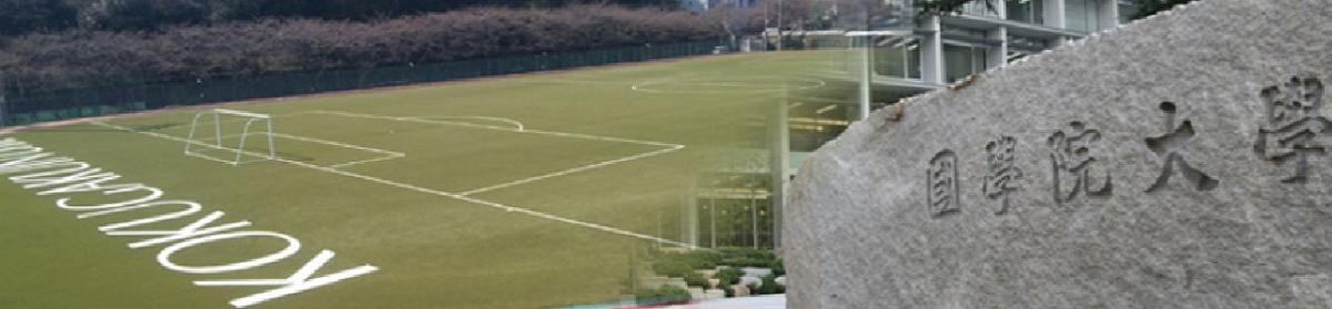 國學院大學体育連合会